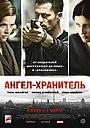 Фильм «Ангел-хранитель» (2012)