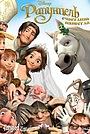 Мультфильм «Рапунцель: Счастлива навсегда» (2012)