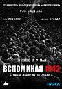 Фильм «Вспоминая 1942» (2012)