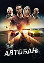 Фильм «Автобан» (2016)