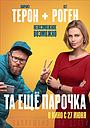Фильм «Та ещё парочка» (2019)