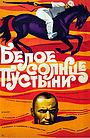 Фильм «Белое солнце пустыни» (1969)