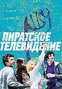 Фильм «Пиратское телевидение» (2012)