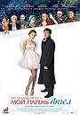 Фільм «Мій хлопець - ангел» (2011)