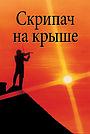 Фильм «Скрипач на крыше» (1971)