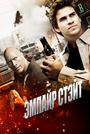 Фильм «Эмпайр Стэйт» (2012)