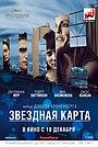 Фильм «Звездная карта» (2014)