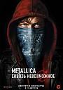 Фильм «Metallica: Сквозь невозможное» (2013)