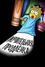 Мультфильм «Симпсоны: Мучительная продленка» (2012)