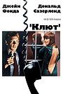 Фильм «Клют» (1971)