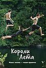 Фильм «Короли лета» (2013)