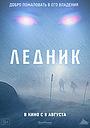 Фильм «Ледник» (2012)