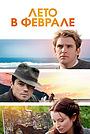 Фильм «Лето в феврале» (2013)