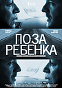 Фильм «Поза ребенка» (2013)
