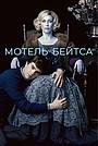 Сериал «Мотель Бейтса» (2013 – 2017)