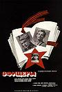 Фильм «Офицеры» (1971)
