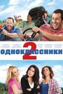 Фильм «Одноклассники 2» (2013)