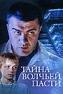 Фильм «Тайна «Волчьей пасти»» (2004)