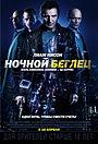 Фильм «Ночной беглец» (2015)