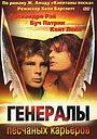 Фильм «Генералы песчаных карьеров» (1971)