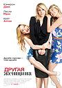 Фильм «Другая женщина» (2014)