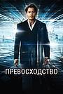 Фильм «Превосходство» (2014)