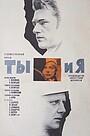 Фільм «Ти і я» (1971)
