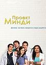 Сериал «Проект Минди» (2012 – 2017)