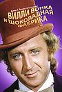 Фильм «Вилли Вонка и шоколадная фабрика» (1971)