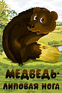 Мультфильм «Медведь — липовая нога» (1984)