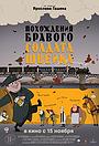 Мультфильм «Похождения бравого солдата Швейка» (2009)