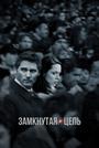 Фильм «Замкнутая цепь» (2013)