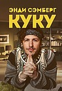 Сериал «Куку» (2012 – ...)