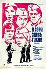 Фильм «...А зори здесь тихие» (1972)
