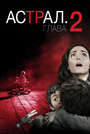 Фильм «Астрал: Глава 2» (2013)