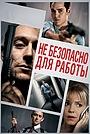 Фильм «Небезопасно для работы» (2014)