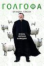 Фильм «Голгофа» (2013)