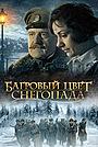 Фільм «Багровый цвет снегопада» (2009)