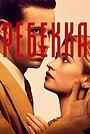 Фильм «Ребекка» (2020)