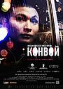 Фильм «Конвой» (2012)