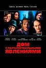 Фильм «Дом с паранормальными явлениями» (2012)