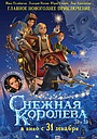 Мультфильм «Снежная королева» (2012)