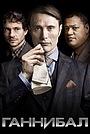 Сериал «Ганнибал» (2013 – 2015)