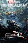 Фильм «Короткометражка Marvel: Образец 47» (2012)