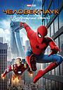 Фильм «Человек-паук: Возвращение домой» (2017)