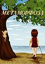 Мультфільм «Метаморфоза» (1978)