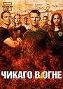 Сериал «Чикаго в огне» (2012 – ...)