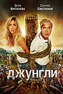 Фильм «Джунгли» (2012)