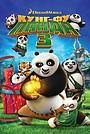 Мультфильм «Кунг-фу Панда 3» (2016)