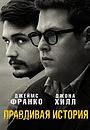 Фильм «Правдивая история» (2015)